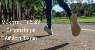 Μύκητες ποδιών (το πόδι του αθλητή): Αποτελεσματική Θεραπεία με αιθέρια έλαια